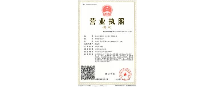 2018年5月29日重新取得增资后的营业执照