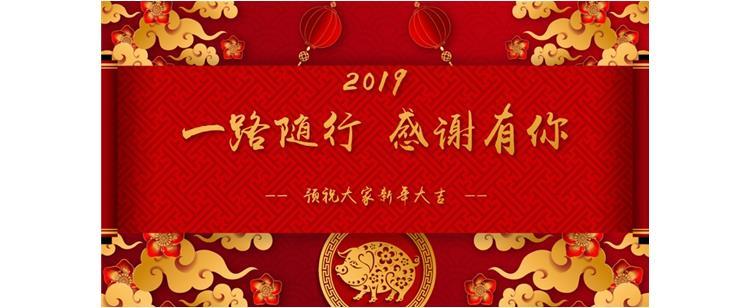 一路随行,感恩有你!——2018-2019年度工作总结暨新春家宴成功举办